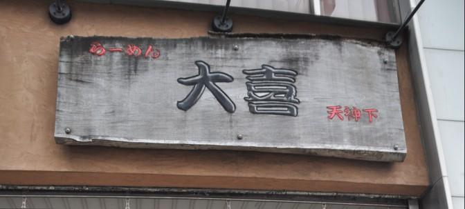 らーめん天神下大喜 – Ueno, Tokyo, Japan